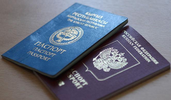 Два гражданства