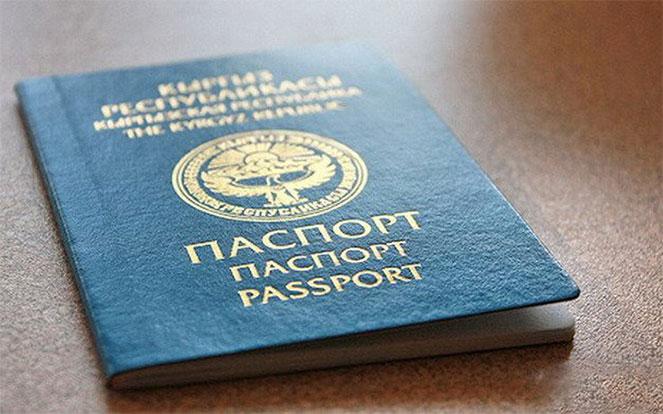 Паспорт гражданина Киргизии