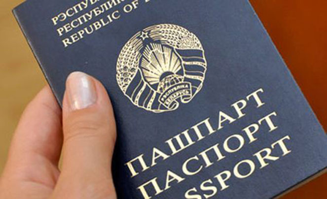 Паспорт Гражданина Республики Беларусь