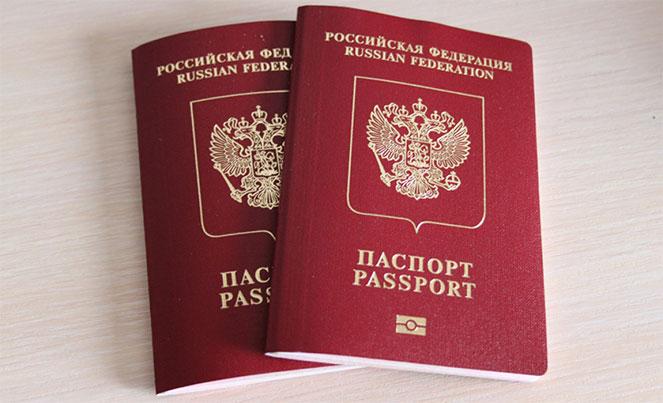 Паспорт для поездки за границу