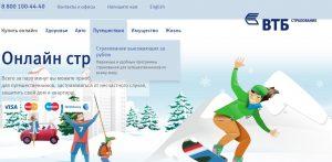 Сайт ВТБ Страхования