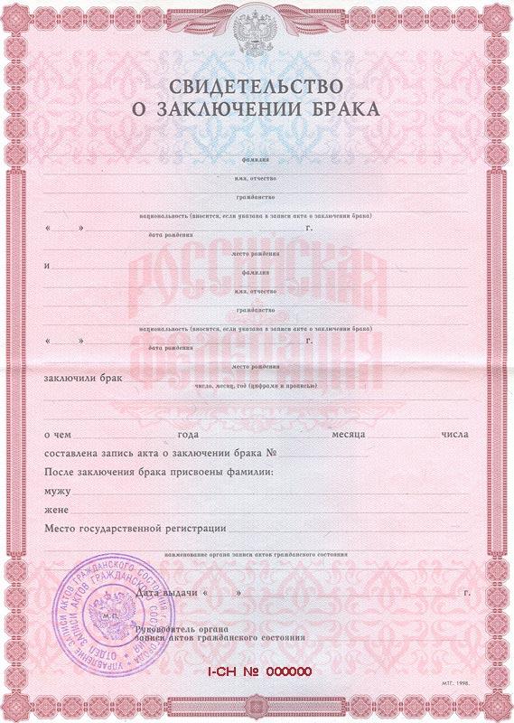 Купить свидетельство о рождении в москве срочно и недорого.