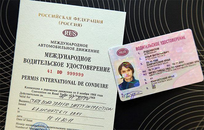 Документы для получения международных водительских прав в  2018  году