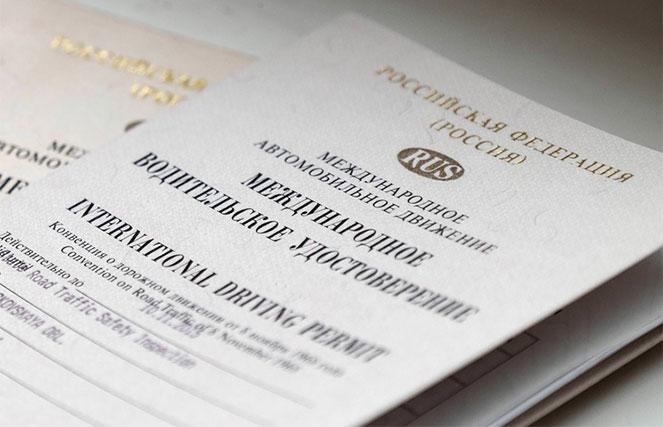 Как выглядит водительское удостоверение международного образца  2018  года