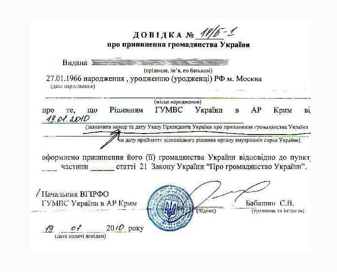 Куда обратиться что бы написать письмо об отказе от украинского гражданства
